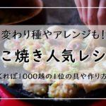 たこ焼きレシピ【人気13選】つくれぽ1000越の1位の具や作り方は?変わり種やアレンジも!