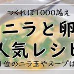 ニラと卵のレシピ【人気14選】つくれぽ1000越え殿堂は5品!1位のニラ玉やスープは?
