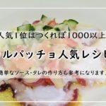 カルパッチョレシピ22選!人気1位はつくれぽ1000以上!簡単なソース・タレの作り方も参考になります♪