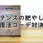 【ヒルナンデス】羽野晶紀さんのタンスの肥やし復活変身コーデ!選んだコーデは?(12月19日)