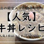 牛丼レシピ【人気1位はつくれぽ10000以上】絶品の殿堂入りと簡単な作り方!