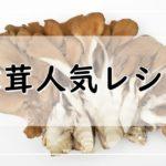 舞茸レシピ【人気22選】つくれぽ1000越の1位のマイタケ料理は?