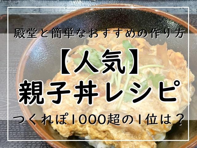 レシピ 親子 丼 人気