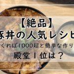 【絶品】豚丼の人気レシピ!殿堂1位は?つくれぽ1000超と簡単な作り方を集めました!