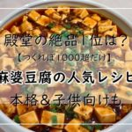麻婆豆腐レシピ人気!【つくれぽ1000超だけ】殿堂の絶品1位は?本格&子供向けも