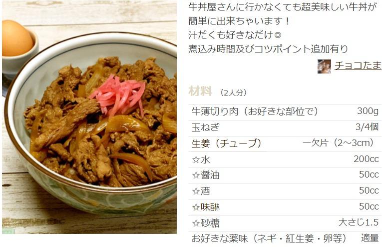 牛肉 レシピ つくれ ぽ 1000