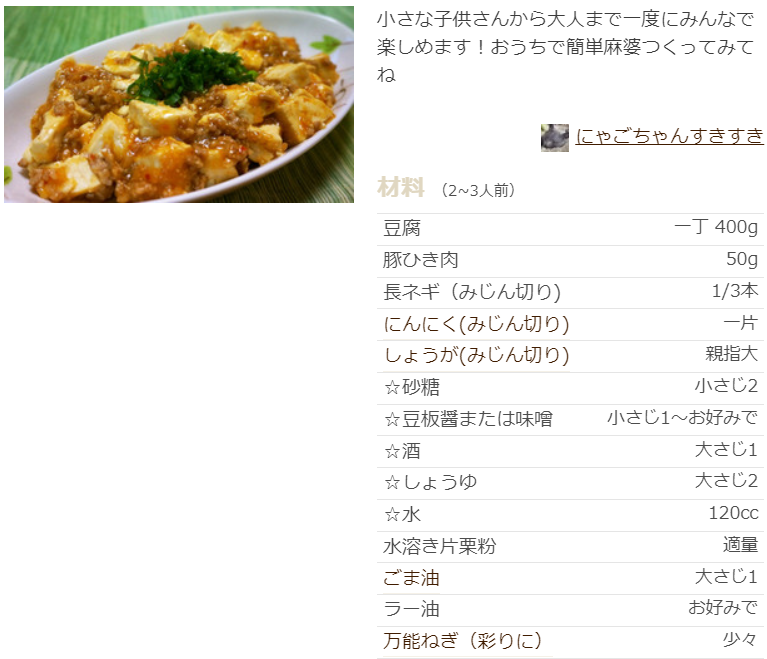マーボー豆腐 つくれぽ