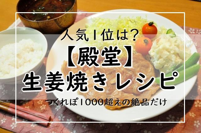 一 生姜 焼き 位 レシピ