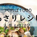 あさりレシピ!人気12選【1位は?】つくれぽ1000だけ厳選