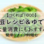 枝豆レシピ&ゆで方!人気1位は?【つくれぽ1000】大量消費にもおすすめ。簡単リメイク料理も。