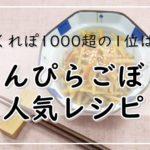きんぴらごぼうレシピ!つくれぽ1000超の人気1位は?