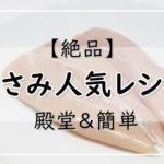 【絶品】ささみ レシピ31選!つくれぽ1000超の人気1位は?殿堂&簡単料理