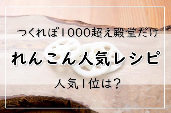 1000 人気 れんこん レシピ
