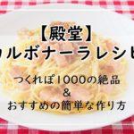 【殿堂】カルボナーラレシピ!人気1位は?つくれぽ1000の絶品&おすすめの簡単な作り方
