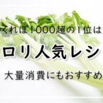 セロリレシピ【人気20選】つくれぽ1000超の1位は? 大量消費にもおすすめ