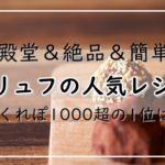トリュフの人気レシピ16選!つくれぽ1000超の1位は?【殿堂&絶品&簡単】