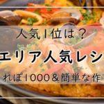 パエリアレシピ!人気1位は?【つくれぽ1000&簡単な作り方】パーティーやおもてなし料理にも最適