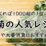 春菊レシピ【人気16品】つくれぽ1000超の1位は? 簡単や大量消費におすすめなど!おひたし・胡麻和え・ナムル・サラダ・炒め…
