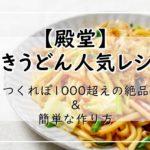 【殿堂】焼きうどんレシピ!人気1位は?つくれぽ1000超えの絶品&簡単な作り方
