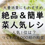 【絶品&簡単】白菜レシピ28選!人気1位は?つくれぽ1000超の殿堂だけ。大量消費にもおすすめ料理