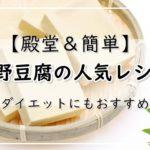 高野豆腐レシピ!つくれぽ1000超えの人気1位は?【殿堂&簡単】 ダイエットにもおすすめ