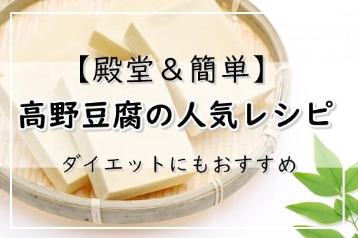 高野豆腐 ダイエット