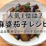 麻婆茄子レシピ!人気1位は?【つくれぽ1000】絶品&簡単なマーボーナスの作り方