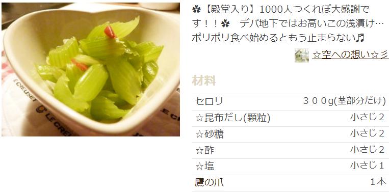 セロリレシピ【人気20選】つくれぽ1000超の1位は? 大量消費にも