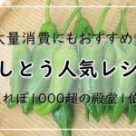 ししとうレシピ【人気15選】つくれぽ1000超の殿堂1位は?大量消費にもおすすめ!