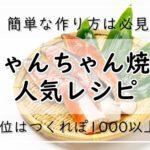 ちゃんちゃん焼きレシピ17選【人気1位はつくれぽ1000以上!】簡単な作り方は必見♪
