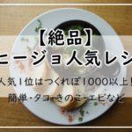 【絶品】アヒージョレシピ15選!人気1位はつくれぽ1000以上!簡単・タコ・きのこ・エビなど
