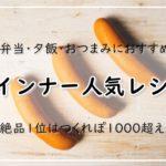 ウインナーレシピ【人気21選】絶品1位はつくれぽ1000超え!弁当・夕飯・おつまみにおすすめ!大量消費にも