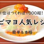 エビマヨレシピ【人気21選】1位はつくれぽ1000超!簡単&本格