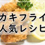 カキフライレシピ!人気1位はつくれぽ1000近く【トップ4】&【冷凍牡蠣を使った作り方】