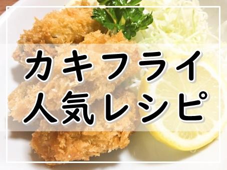冷凍牡蠣 レシピ