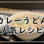 カレーうどんレシピ【人気17選】つくれぽ1000以上の絶品1位は?