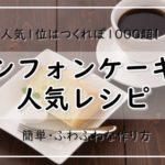 シフォンケーキレシピ【絶品13選】人気1位はつくれぽ1000超!簡単・ふわふわな作り方