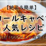 【絶品&簡単】ロールキャベツの人気レシピ10選!つくれぽ1000以上の殿堂1位は?