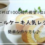絶品!ロールケーキレシピ【人気12選】つくれぽ1000超の殿堂1位は?簡単な作り方も♪