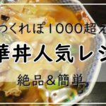 中華丼レシピ【人気20選】つくれぽ1000超えの1位は?絶品&簡単