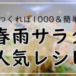 春雨サラダ人気レシピ32選!殿堂の1位は?つくれぽ1000以上や簡単な作り方