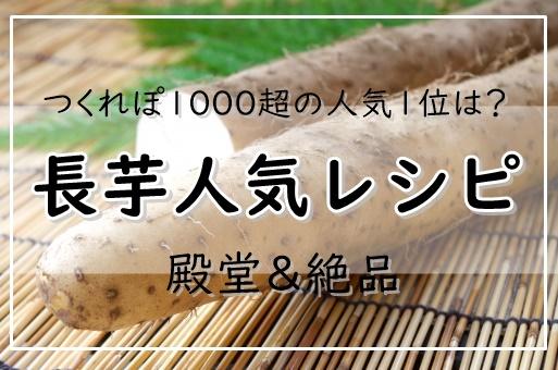 長芋レシピ31選!つくれぽ1000超の人気1位は?殿堂&絶品料理