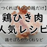 鶏ひき肉レシピ【人気15選】つくれぽ1000越だけ!1位は?鶏そぼろやつくねなどの簡単料理も