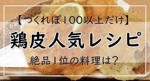 鶏 皮 人気 レシピ