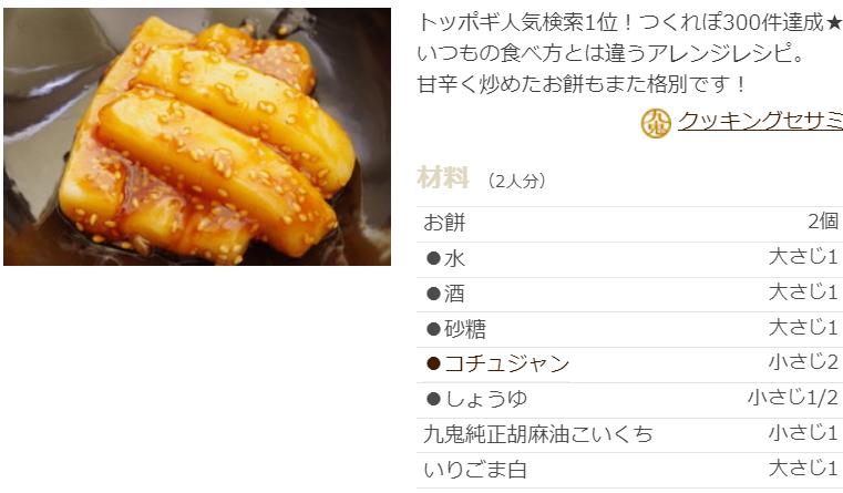 人気 お 餅 レシピ
