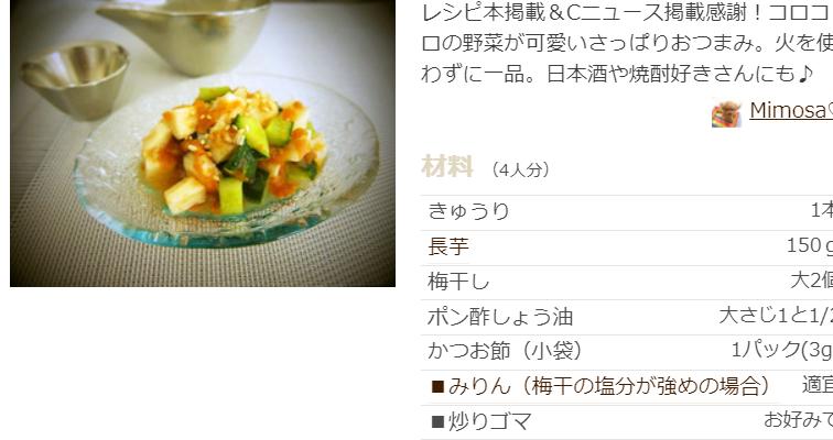 位 1 レシピ 長芋 人気