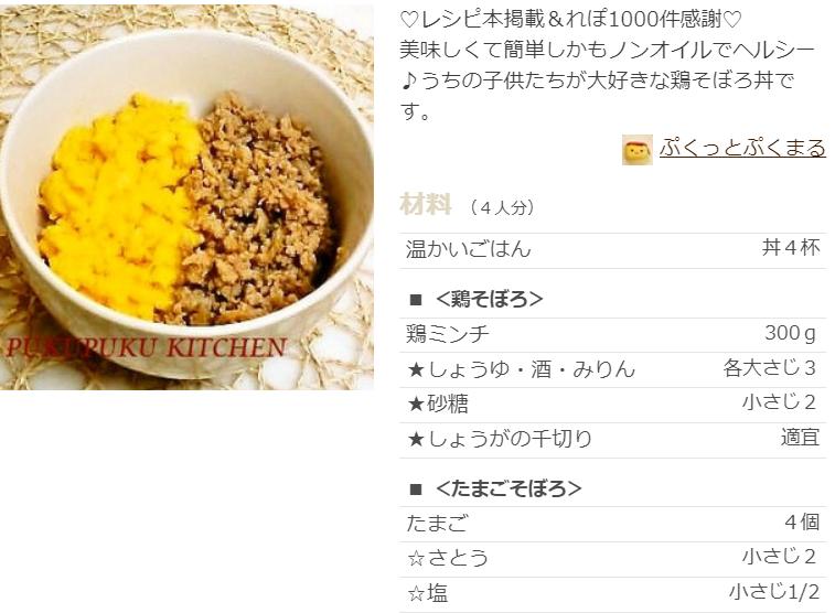 簡単 人気 鳥 レシピ ミンチ