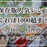【保存版人気レシピ】つくれぽ1000超まとめ(食材別・料理別)※クックパッドの殿堂入り