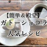 ガトーショコラ人気レシピ15選!1位は?【簡単&殿堂】クックパッドのつくれぽ1000