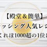 ドレッシング人気レシピ20選!つくれぽ1000超の1位は?【殿堂&簡単】